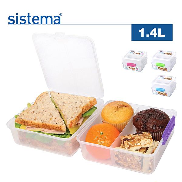 【sistema】紐西蘭進口to go系列雙層保鮮盒1.4L(四色隨機)