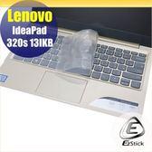 【Ezstick】Lenovo IdeaPad 320S 13 IKB 奈米銀抗菌TPU 鍵盤保護膜 鍵盤膜