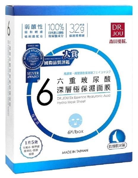 森田DR.JOU六重玻尿酸深層極保濕面膜6入