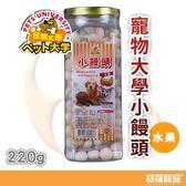 寵物大學小饅頭 水果-220g【寶羅寵品】