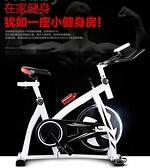 健身車-動感單車家用超靜音健身車室內腳踏運動自行車室內健身器材  【全館免運】