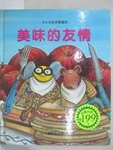 【書寶二手書T1/少年童書_EWU】美味的友情-EQ成長故事繪本