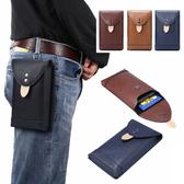 通用手機包 復古商務手機包 手機袋 腰包 手機保護套 5.4吋以下通用 6.4吋以下通用