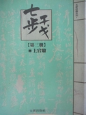 【書寶二手書T1/武俠小說_BV6】七步干戈(第三冊)_上官鼎