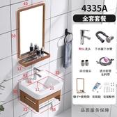 浴櫃 太空鋁浴室櫃組合洗手洗臉盆小戶型衛生間洗漱台面盆鏡櫃現代簡約【幸福小屋】