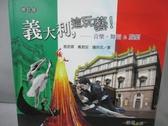 【書寶二手書T7/旅遊_HOK】義大利,這玩藝!:音樂、舞蹈&戲劇_蔡昆霖、戴君安、鍾欣志