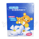 寶貝熊 乾濕兩用紙巾60抽 /紗布毛巾
