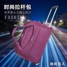 旅行包女行李包男大容量拉桿包韓版手提包休閒折疊登機箱包旅行袋 LJ6535【極致男人】