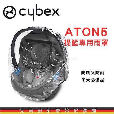 ✿蟲寶寶✿【德國Cybex】嬰兒提籃行安全座椅 / 嬰兒汽座 專屬配件 ATON5 雨罩
