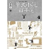 華文小說百年選(中國卷1)