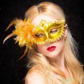 交換禮物 萬圣節舞會女半臉街舞化妝舞會面具公主派對表演