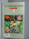 【書寶二手書T8/園藝_JBR】室內植物運用指南4_綠生活雜誌