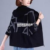外套女士短外套2020年新款春秋季韓版寬鬆百搭夾克流行女裝媽媽裝衛衣 設計師生活百貨新品