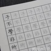 繁體字字帖硬筆成人楷書簡繁對照兒童三字經鋼筆古風香港練字帖本     MOON衣櫥