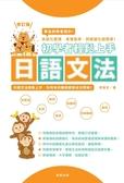 (二手書)初學者輕鬆上手日語文法修訂版:系統化整理、易懂易學,詞類變化超簡單!..