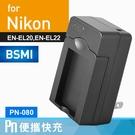 Kamera Nikon EN-EL20 高效充電器 PN 保固1年 Coolpix A AW1 J1 J2 S1 J3 V3 ENEL20 可加購 電池