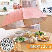 可折疊餐桌罩 大號鋁箔保溫菜罩家用防蒼蠅罩菜傘飯菜罩子WY【店慶八五折促銷】