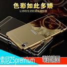 鏡面 PC背板 手機套 索尼 Xperia Z5premium 保護套 亞克力 金屬邊框 z5+ 手機殼 外殼