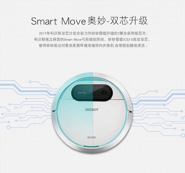 掃地機器人 小睿朵朵S全自動一體機智慧薄拖地機 第六空間 igo