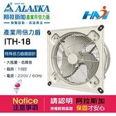 《阿拉斯加》產業用倍力扇 ITH-18 / 18吋 產業用 工業 壁扇 / 排風扇 倍力扇 / 220V