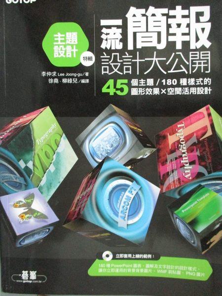 【書寶二手書T1/電腦_PAY】一流簡報設計大公開--主題設計特輯(45個主題...)_李仲求_無光碟