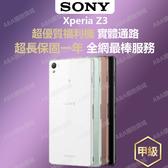 【優質福利機】SONY Z3 索尼 旗艦機種 16G 單卡版 保固一年 特價:2550元