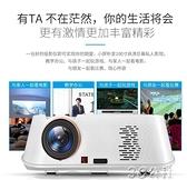 投影機 新款投影儀家用白天直投高清4K超清辦公商務會議培訓一體wifi3D家庭影院 3C公社YYP