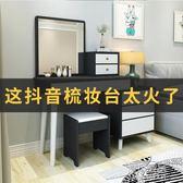 梳妝臺臥室現代簡約化妝臺女小戶型經濟型多功能網紅抖音化妝桌YYJ      原本良品