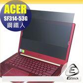 【Ezstick】ACER SF314-53G 鋼鐵人 筆記型電腦防窺保護片 ( 防窺片 )