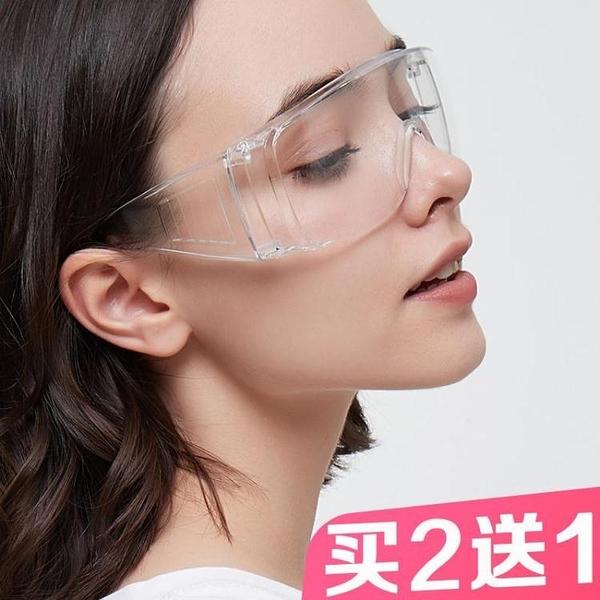 護目鏡水彈護目眼鏡防寒鏡平光鏡兒童防灰塵防霧工業清 618大促銷