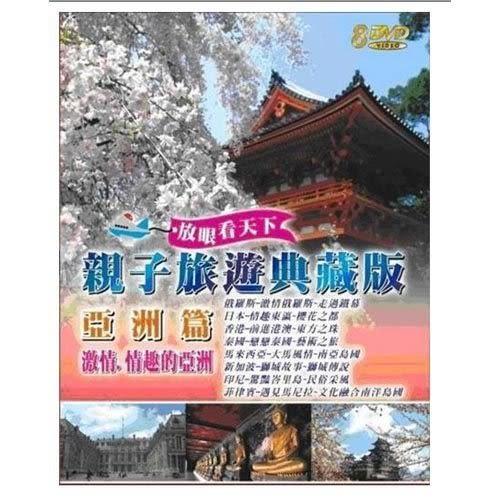 親子旅遊典藏版 亞洲篇-激情.情趣的亞洲 DVD   (購潮8)
