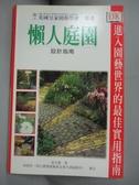 【書寶二手書T5/園藝_HNJ】懶人庭園設計指南_謝維玲, 塗古德著,