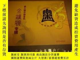 二手書博民逛書店第3屆中國音樂金鐘獎專輯-2CD+DVD--罕見 原版Y1272