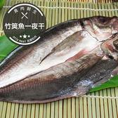 特選竹筴魚一夜干(210g±10%/片)(食肉鮮生)