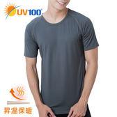 UV100 防曬 抗UV 昇溫保暖-彈性透氣上衣-男
