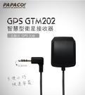 【福笙】PAPAGO GTM202 GPS天線接收器 適用GOSAFE 350mini 368mini 388mini 372 738 530G S30 760 790 S780
