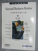 【書寶二手書T9/財經企管_EL7】哈佛商業評論中文版_15期_產業領導人的反革命策略