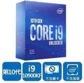 INTEL Core i9-10900KF 盒裝中央處理器(LGA1200/不含風扇/無顯卡)