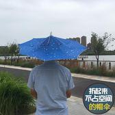 採茶傘 釣魚傘帽頭戴遮陽傘成人防曬折疊頭頂雨傘帽戶外垂釣攝影二折帽傘〖韓國時尚週〗