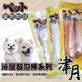 【油壓牛奶】寵物物語-津月油壓發泡棒系列 寵物零食 狗零食 寵物訓練 狗訓練 潔牙骨 潔牙零食