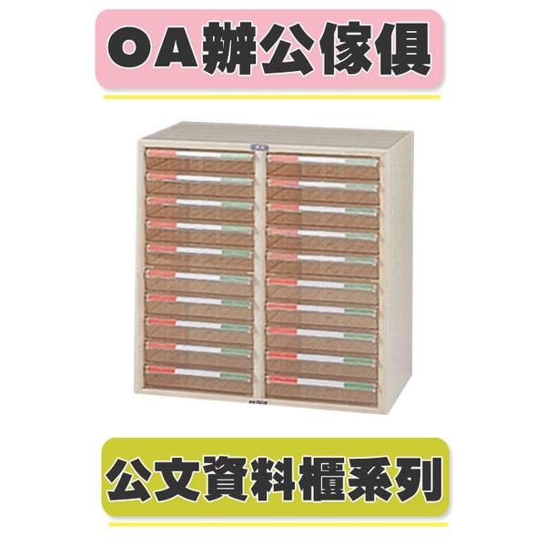 西瓜籽【辦公傢俱】A4-7210 雙排文件櫃