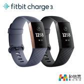 【和信嘉】Fitbit Charge3 智慧手錶 一般版 智慧手環 行動支付 一卡通 台灣群光公司貨