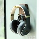 適用Beats耳機架索尼雷蛇鐵三角AKG耳機收納架支架掛架壁掛免打孔 3C優購