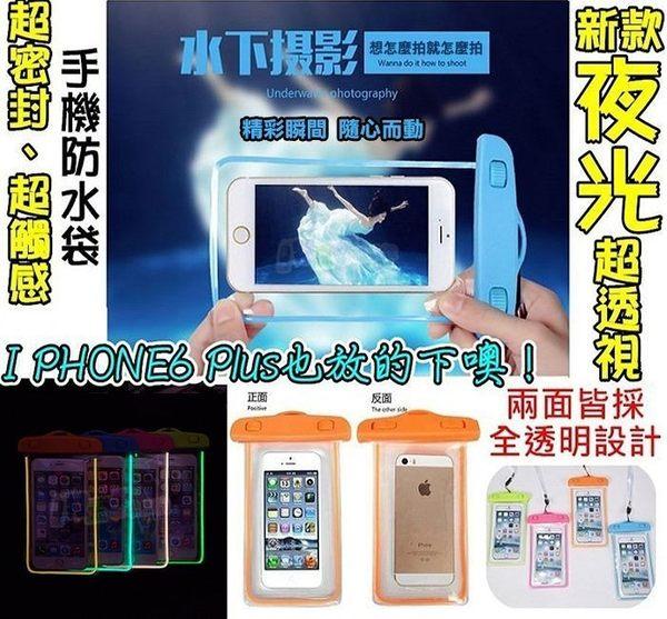 夜光防水袋發光防水套掛繩運動臂套手機潛水袋 iphone 6s 7 Note 4 5 s6 S7 edge/A7/J7/A5 U11 M10 E9 M9 X10