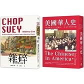華人在美國(2冊套書)美國華人史 美國中餐文化史