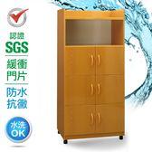 SGS 防潮抗蟲蛀緩衝塑鋼四層三開門置物碗盤櫃  4色