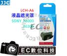 【EC數位】JJC SONY A6000 A6300 液晶遮光罩 液晶保護蓋 遮陽罩 屏幕遮陽罩 LCH-A6