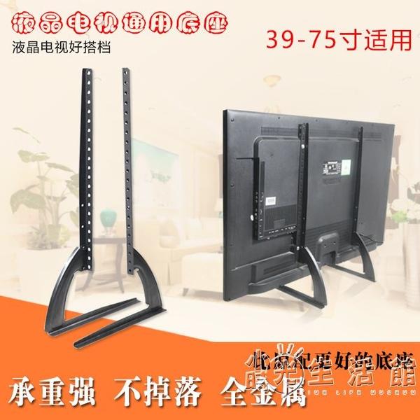 TCL免打孔電視掛架落地支架通用液晶電視增高底座桌面廣告機掛架 小時光生活館
