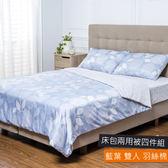 羽絲棉床包兩用被四件組 雙人 藍葉