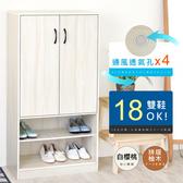 【Hopma】工業風機能雙門鞋櫃/收納櫃白櫻桃